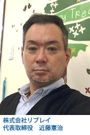 株式会社リブレイ 代表取締役 近藤憲治
