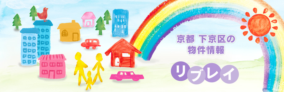 Live Ray 株式会社リブレイ 京都 下京区・中京区の物件情報サイト